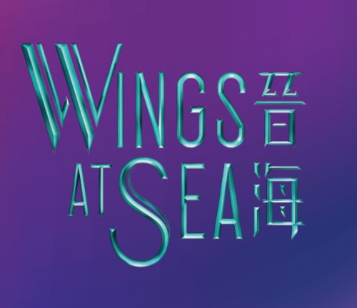 海晋  Wings At Sea